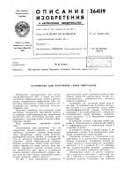 Патент 364119 Патент ссср  364119