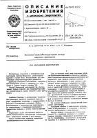 Патент 541622 Кольцевой кантователь