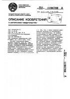 Патент 1194789 Привод перемещения ходовой тележки стеллажного крана- штабелера