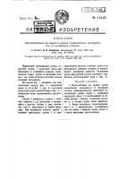 Патент 12421 Приспособление для защиты уровня геодезических инструментов от нагревания солнцем