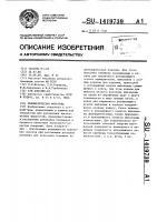Патент 1419739 Пневматическая форсунка