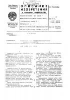 Патент 612036 Резец для торфа