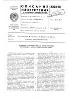 Патент 322498 Навесной кассетодержатель для нанесения изоляции на штабели фрезерного торфа