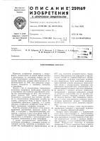 Патент 259169 Телефонный аппарат