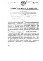 Патент 31624 Прибор для установки паровозных колесных пар под определенным углом поворота кривошипа перед надеванием на них дышел