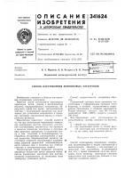 Патент 341624 Патент ссср  341624