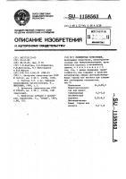 Патент 1158563 Полимерная композиция