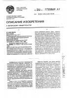 Патент 1720869 Устройство для резки викеля