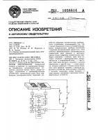 Патент 1058814 Стенд для испытания тормозов автомобилей