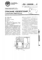Патент 1204438 Функционирующий на сжатом воздухе указатель тормозной позиции тормозов железнодорожного транспорта