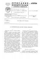 Патент 470704 Устройство для задания расхода жидкости