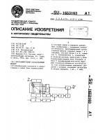 Патент 1653163 Программируемый согласованный фильтр