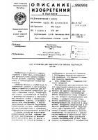 Патент 890991 Устройство для измерения угла наклона поверхности детали