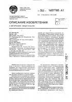 Патент 1657785 Биметаллический материал для подшипников скольжения
