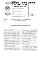 Патент 257925 Инерционно-масляный воздухоочиститель