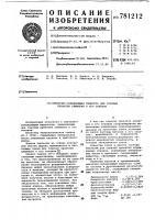 Патент 781212 Смазочно-охлаждающая жидкость для горячей прокатки алюминия и его сплавов
