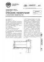 Патент 1454727 Устройство для прессования и упаковывания волокнистых материалов