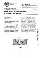 Патент 1298291 Защитное покрытие для земляных гидротехнических сооружений