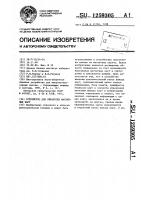 Патент 1259305 Устройство для обработки магнитных карт