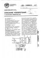 Патент 1428613 Устройство для освещения салона транспортного средства