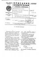 Патент 825597 Смазочная композиция