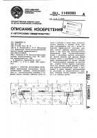 Патент 1148593 Способ заготовки деревьев