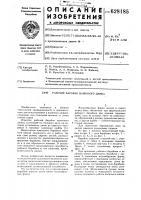 Патент 628185 Рабочий барабан валичного джина