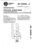 Патент 1059280 Эрлифтная установка