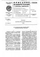 Патент 735530 Устройство для разборки снизу штабелей штучных изделий