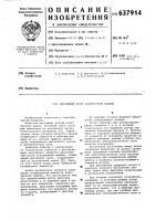 Патент 637914 Массивный ротор асинхронной машины