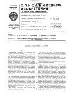 Патент 284490 Корчеватель-стеблеукладчик