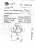 Патент 1794008 Устройство для безопилочного резания древесины
