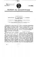 Патент 19304 Приспособление для прочесывания сглаживания пеньковых прядей