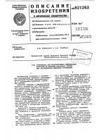 Патент 821263 Устройство для моделирования информаци-онной нагрузки ha беговых барабанахстенда для исследования динамикиторможения