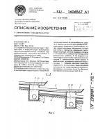 Патент 1606567 Водоотводящая система
