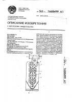 Патент 1668499 Очиститель волокнистого материала
