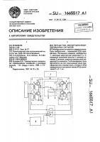 Патент 1665517 Передатчик амплитудно-модулированных сигналов