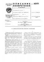 Патент 421171 Способ образования стыковых соединений