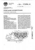 Патент 1710396 Транспортное средство для перевозки газовых баллонов