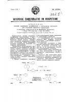 Патент 39290 Способ выделения индофенолов и применение последних для получения сернистых красителей