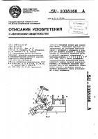 Патент 1038160 Рычажный прижим для сборки под сварку