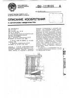 Патент 1119125 Статор электрической машины