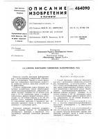 Патент 464090 Способ флотации глинистых флюоритовых руд