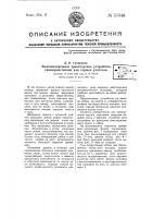 Патент 51346 Железнодорожное транспортное устройство, преимущественно для горных участков