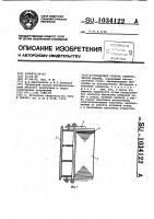 Патент 1034122 Сердечник статора электрической машины