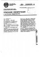 Патент 1038225 Стенд для испытаний переносных бензиномоторных пил