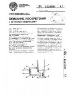 Патент 1324904 Устройство для нанесения магнитных меток на колесо транспортного средства