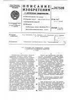 Патент 767539 Установка для градуировки, поверки и испытания расходомеров жидкостей и газов