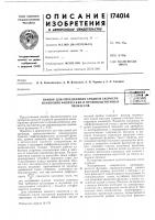 Патент 174014 Патент ссср  174014