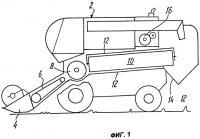 Патент 2264702 Самоходный зерноуборочный комбайн